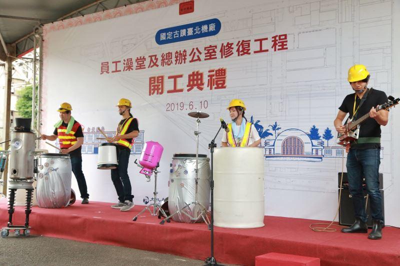 國定古蹟臺北機廠10日舉行員工澡堂及總辦公室修復工程開工典禮,圖為表演團體STOMP打擊樂團