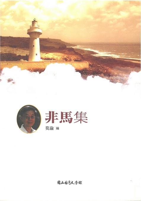 《非馬集》(來源/國立台灣文學館)
