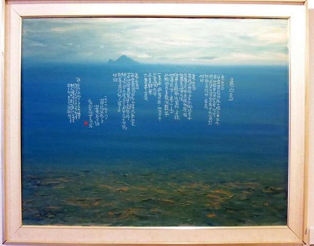 黃春明〈龜山島〉畫作展出於2013年玩藝文學節(來源/溫席昕)