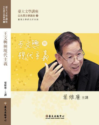 Photo of Ye Weilian (Source: DVD front cover, Wang Wenxing and Modernist Literature, National Taiwan University Press)