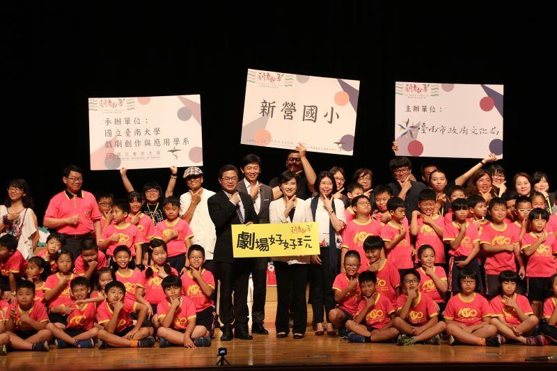 新營國小學生、國立臺南大學執行團隊及與會貴賓合影。