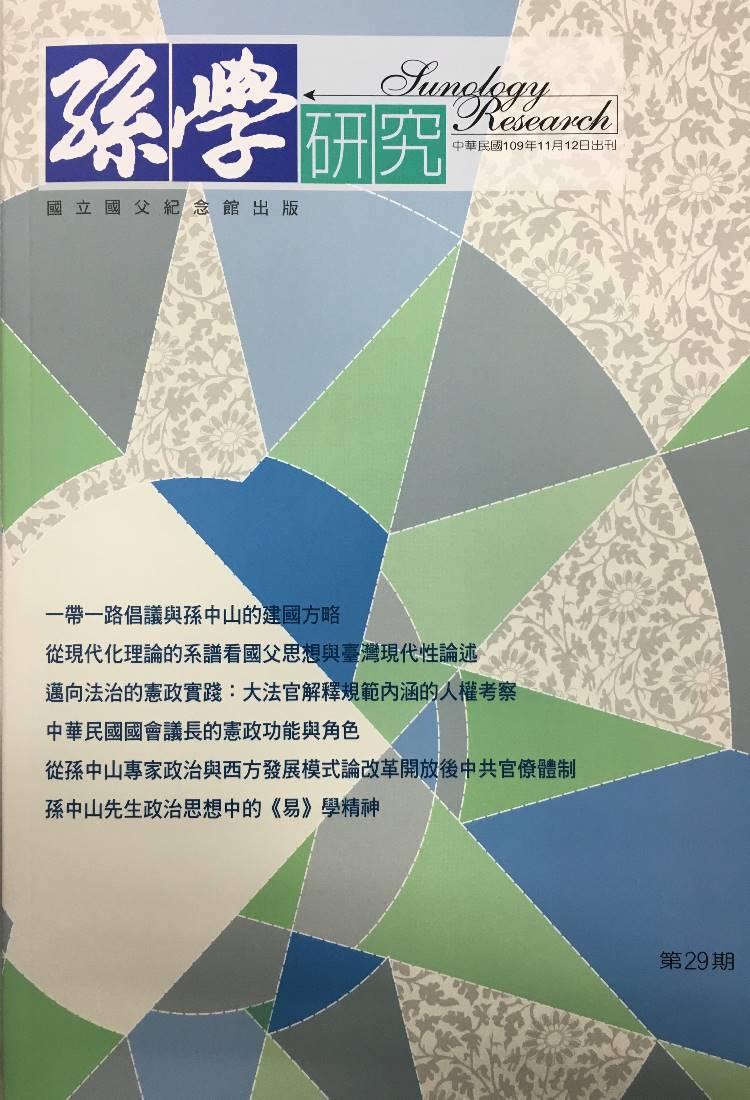 《孫學研究》第29期-封面