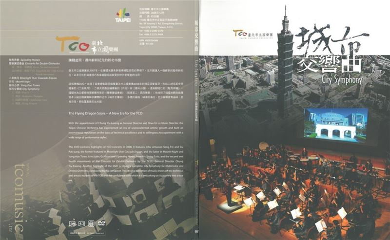 《城市交響曲》DVD封面圖照。(2008)