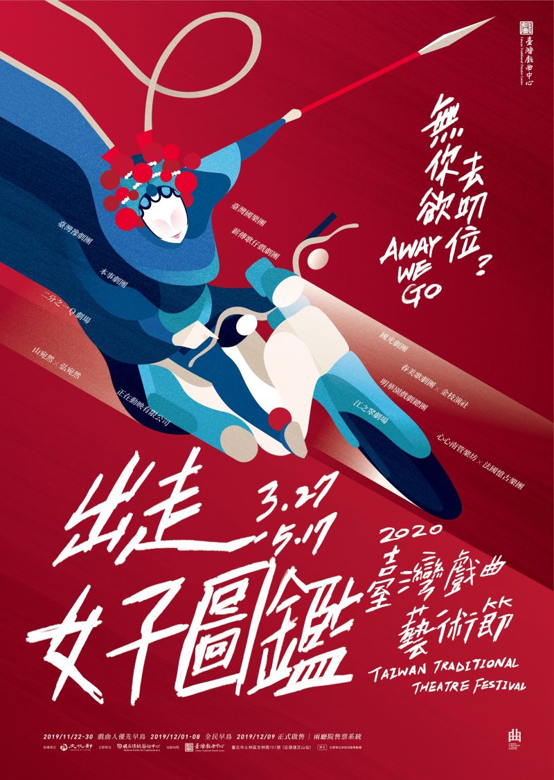 2020臺灣戲曲藝術節--紅色款主視覺