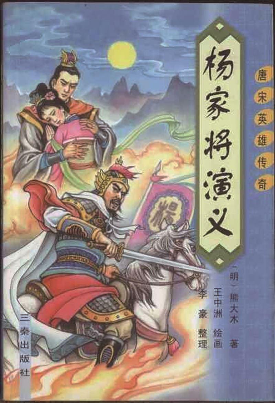 江武昌蒐羅許多關於楊家將典故的書籍、文獻。