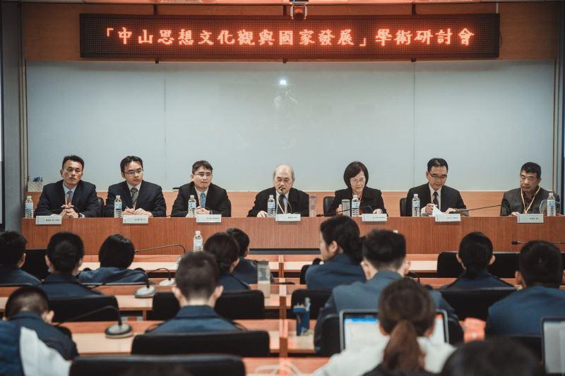 「中山思想文化觀與國家發展」研討會第一場論文發表