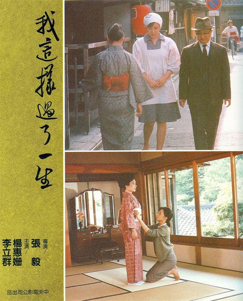 Después de la Segunda Guerra Mundial, Kuei-Mei se traslada de China a Taiwán, y se casa con Yong-Nian Hou, un viudo con tres hijos. Tras el matrimonio, se da cuenta de que su marido es adicto al juego, lo que lleva a que Kuei-Mei se tenga que esforzar por sostener ella sola a toda la familia. No obstante, la vida se vuelve cada vez más difícil tras el nacimiento de los gemelos. Trabaja duro para cubrir todas las necesidades de la familia, sin embargo,
