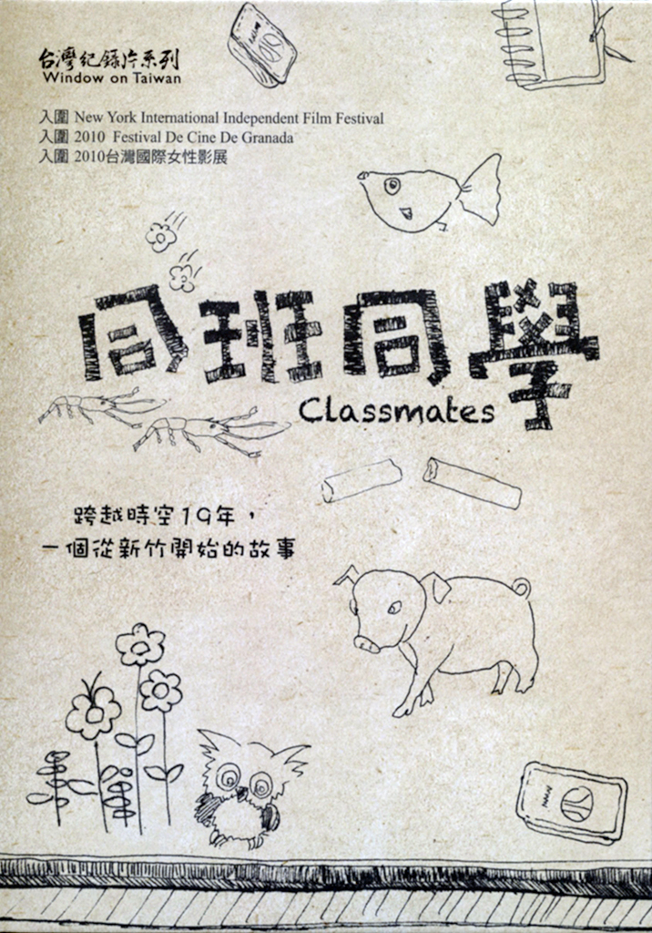 "This is a documentary about four classmates from an experimental ""inclusive education"" program, launched and founded by Wu Shwu-Mey, a professor and education activist."