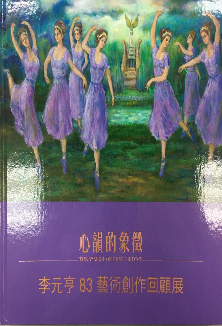 心韻的象徵—李元亨83藝術創作回顧展封面