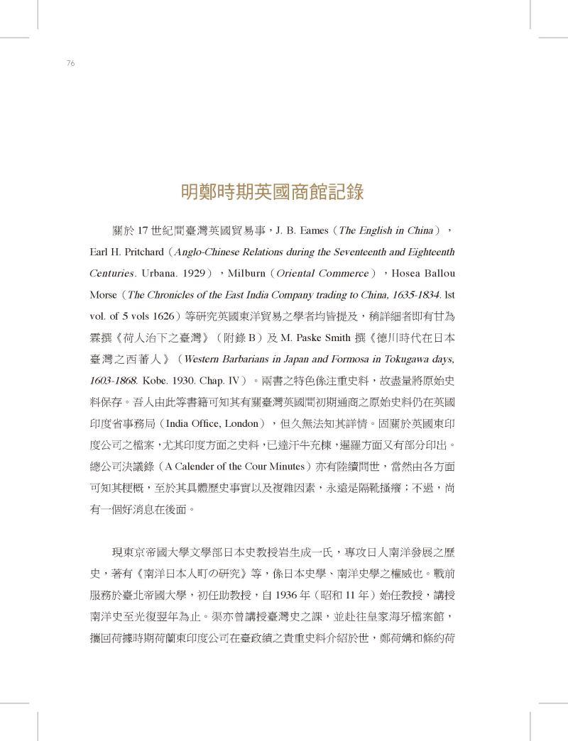 賴永祥文集6-歷史篇2_頁面_076-大