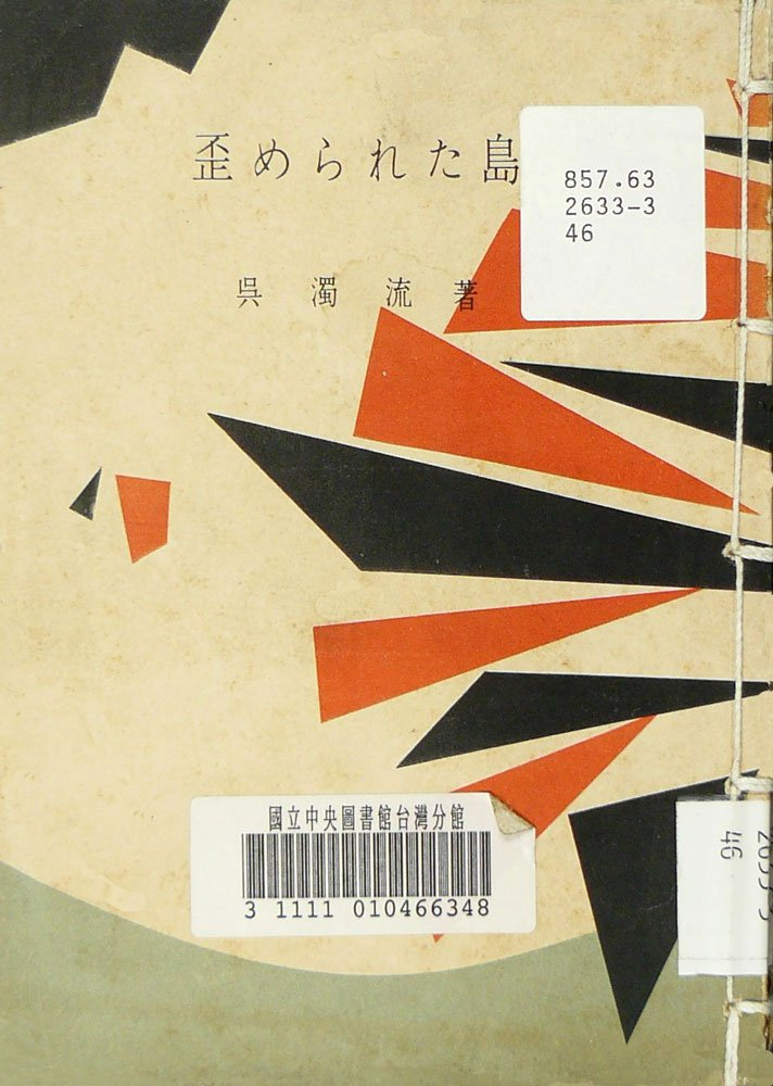 《亞細亞的孤兒》在日本發表時改名《被弄歪了的島》(歪められた島)(來源/智慧藏台灣大百科)