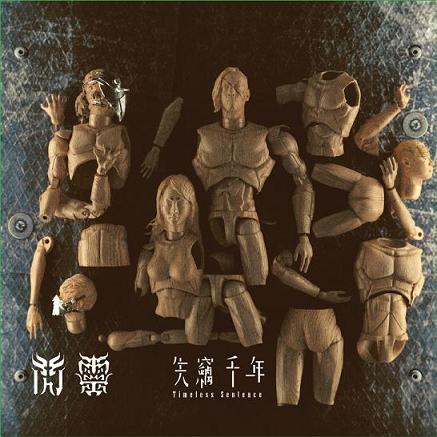 閃靈樂團專輯《失竊千年》專輯封面(來源/衝組創玩)