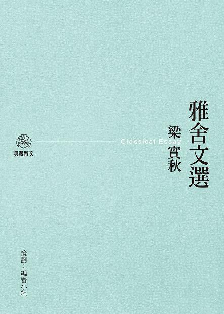 梁實秋〈粥〉收錄於《雅舍文選》(來源/九歌出版社有限公司)