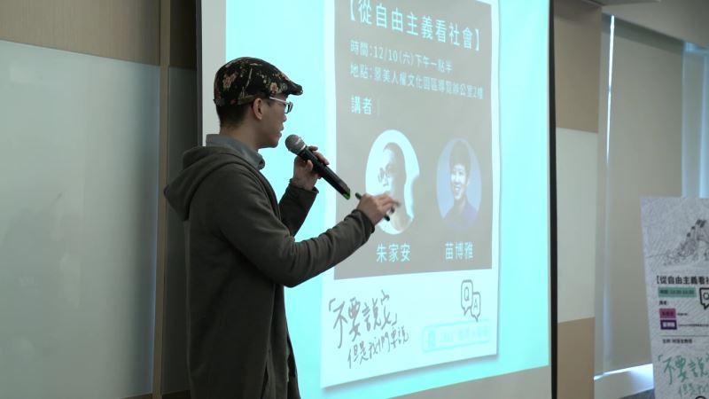 2017世界人權日講座系列之一