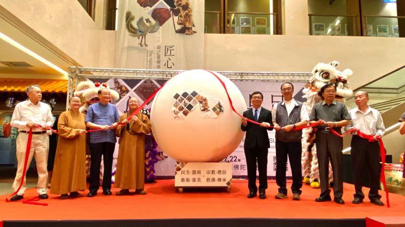 「匠心具足—— 親近臺灣傳統工藝特展」啟動儀式