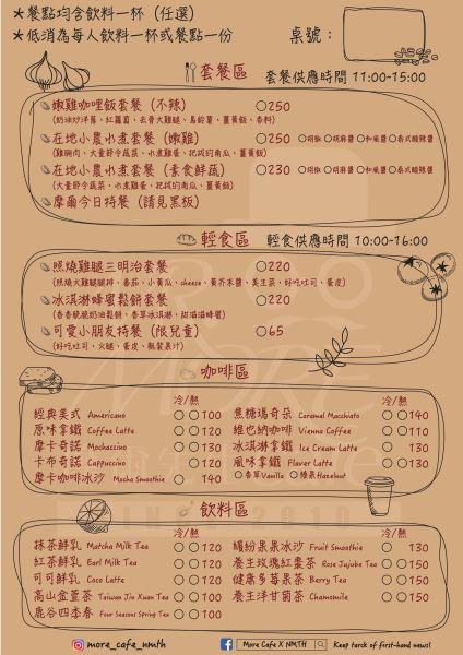 摩爾華語菜單