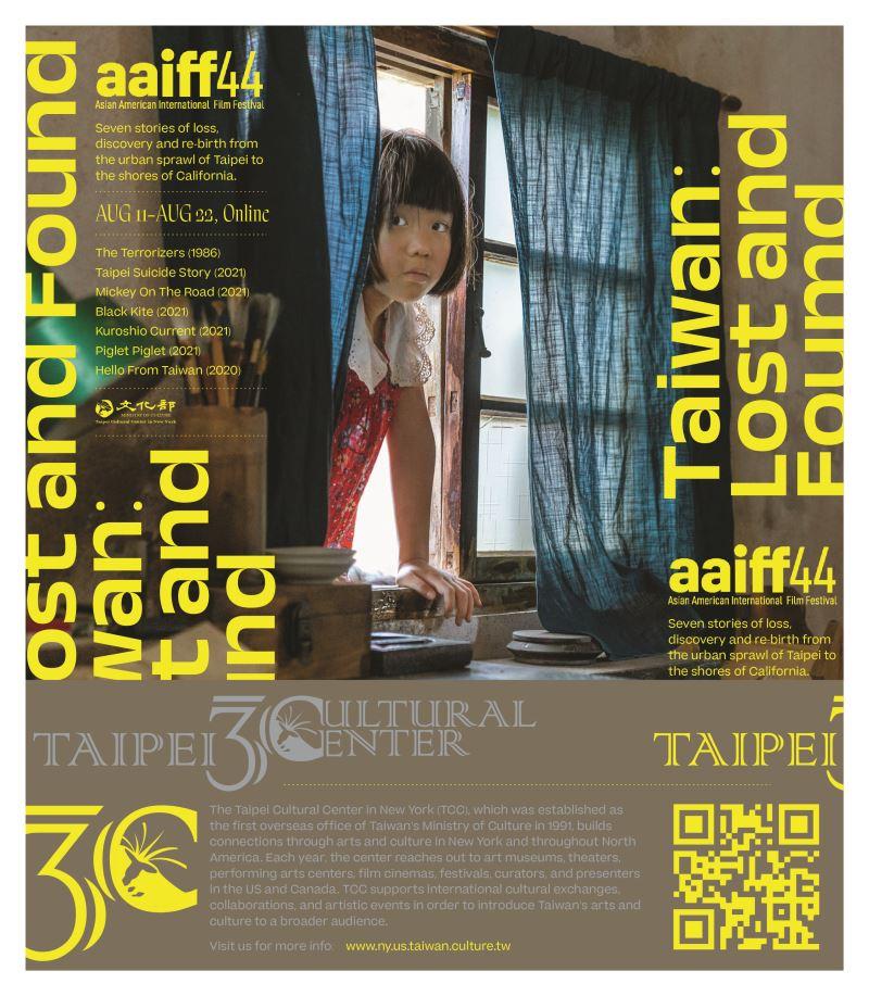 第44屆紐約亞美國際影展將於8月11日至8月22日於線上推出「台灣電影單元:失物招領」(Taiwan: Lost and Found),共選映7部台灣作品,都是圍繞著故事主角如何失去或是找回與他人之間的聯繫。