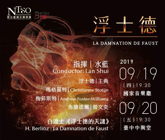 NTSO_2019-20開季音樂會【浮士德】