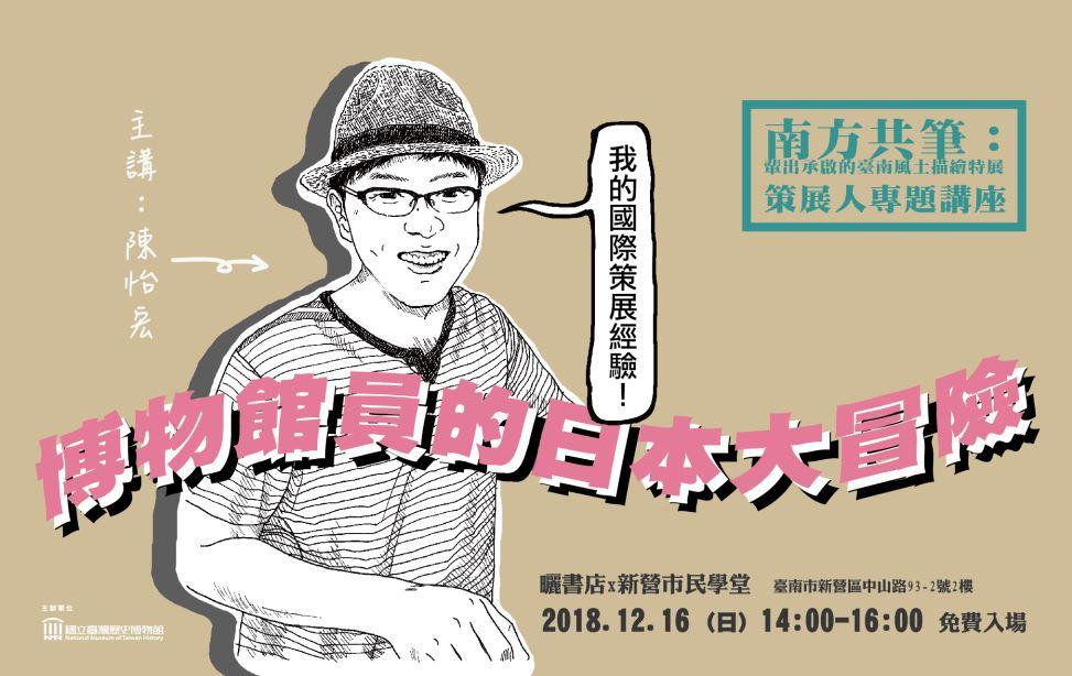 「南方共筆特展」策展人專題講座──我的國際策展經驗:博物館員的日本奇遇記