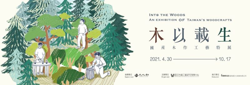 Into The Woods - An Exhibition of Taiwan's Woodcrafts