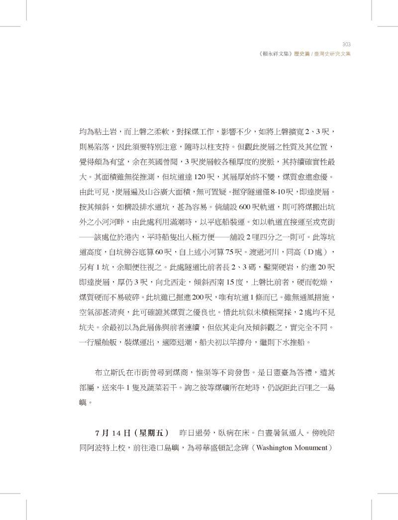 賴永祥文集5-歷史篇1_頁面_303-大圖