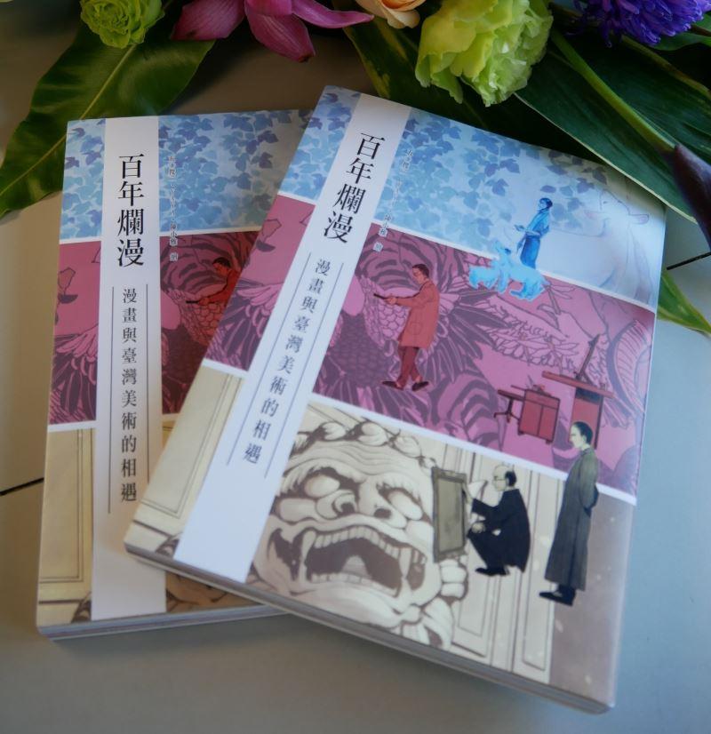 國美館出版原創漫畫《百年爛漫:漫畫與臺灣美術的相遇》_(1)