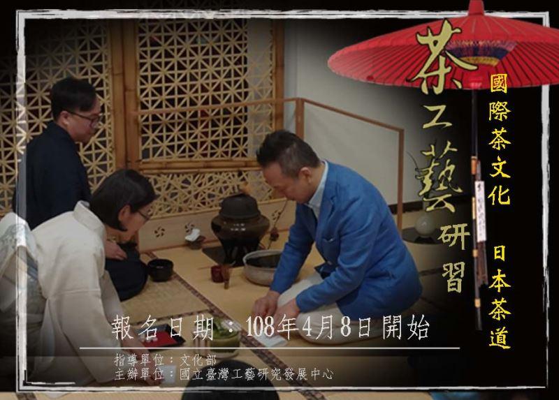 茶工藝研習:國際茶文化-日本茶道 【海報】