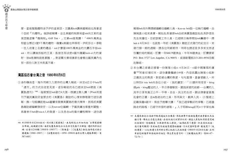 台灣之音試閱-0128-大圖