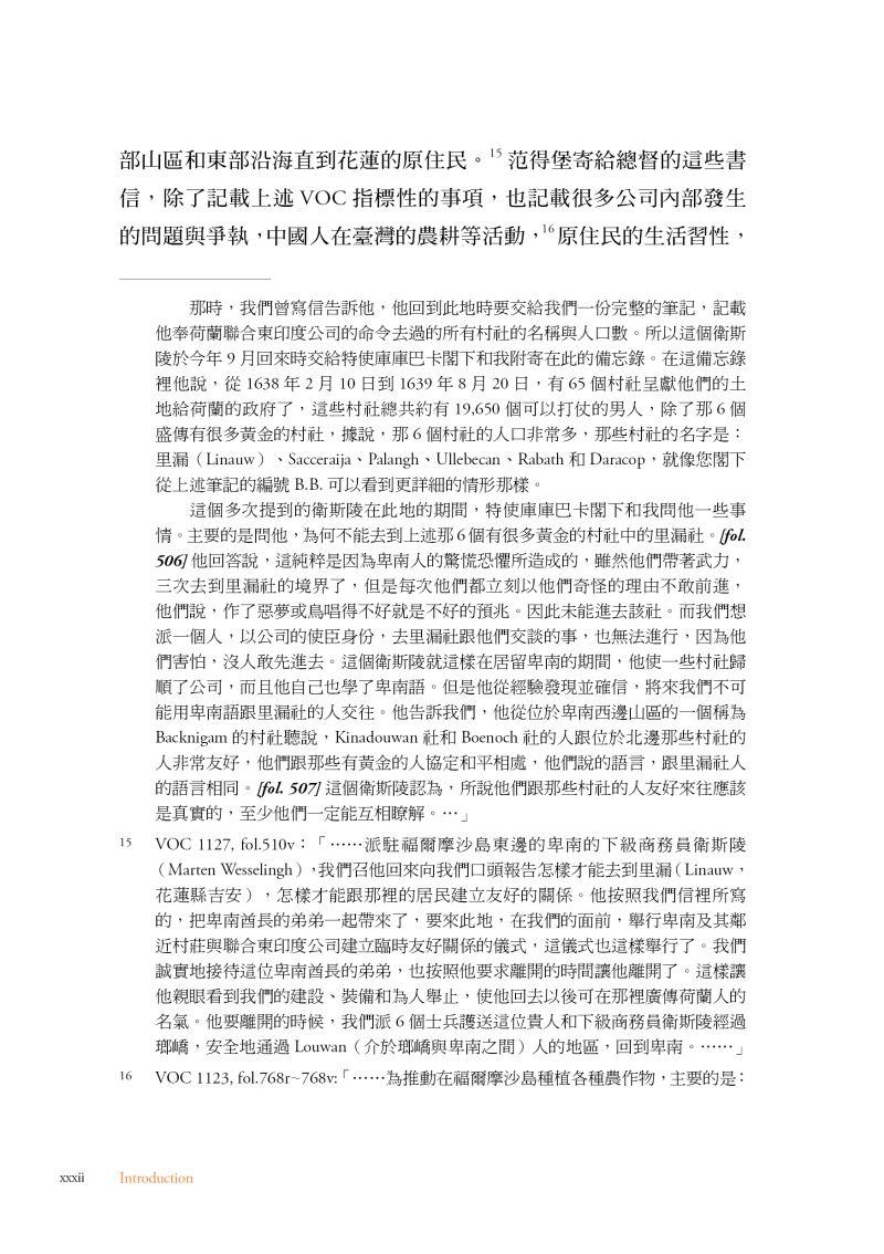 2020臺灣長官致總督書信抄錄檔-導讀12-大圖
