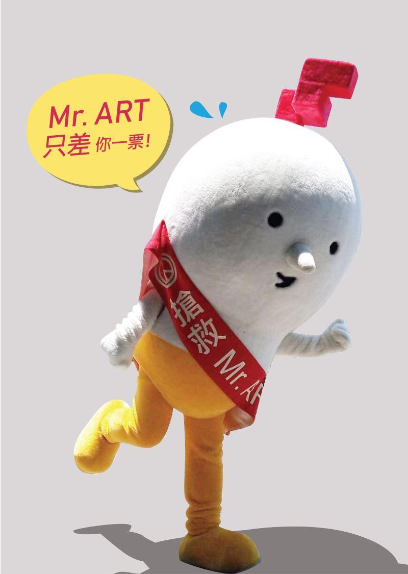 國美館吉祥物Mr. ART參與「第一屆Mascot Taiwan吉祥物大賽」,將於館慶日與民眾互動