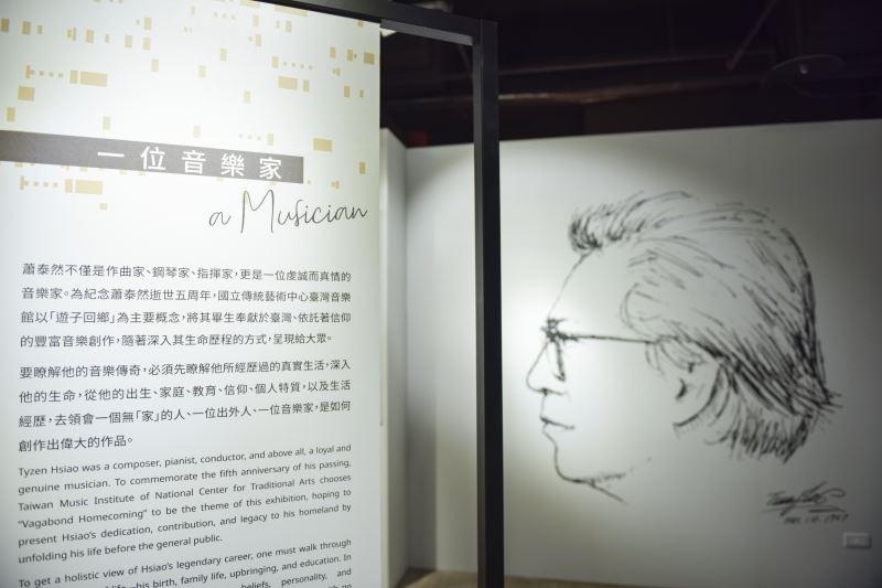 「遊子回鄉─臺灣作曲家蕭泰然逝世五周年紀念特展」展場一隅