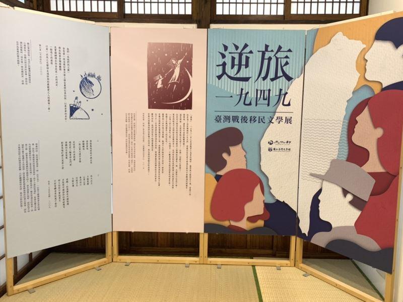 行動展模組展示「臺灣戰後移民文學展」。