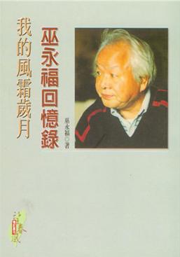 《巫永福回憶錄》書封(來源/楊順明)