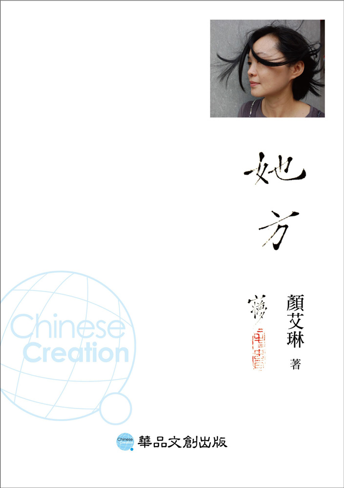 Front cover, Yan Ailin's Othered Places (Source: Chinese Creation Publishing Co. Ltd.)