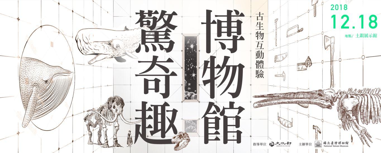 博物館驚奇趣banner