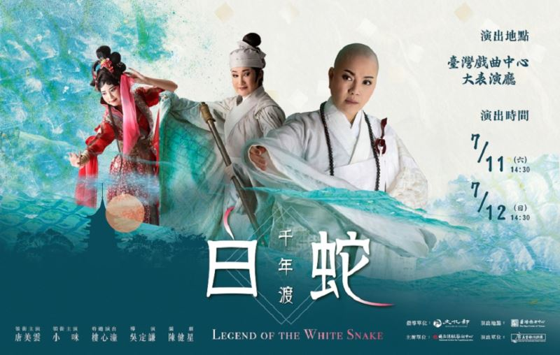 唐美雲歌仔戲團《千年渡.白蛇》將於7月11日、12日在臺灣戲曲中心大表演廳上演2(照片:唐美雲歌仔戲團提供)