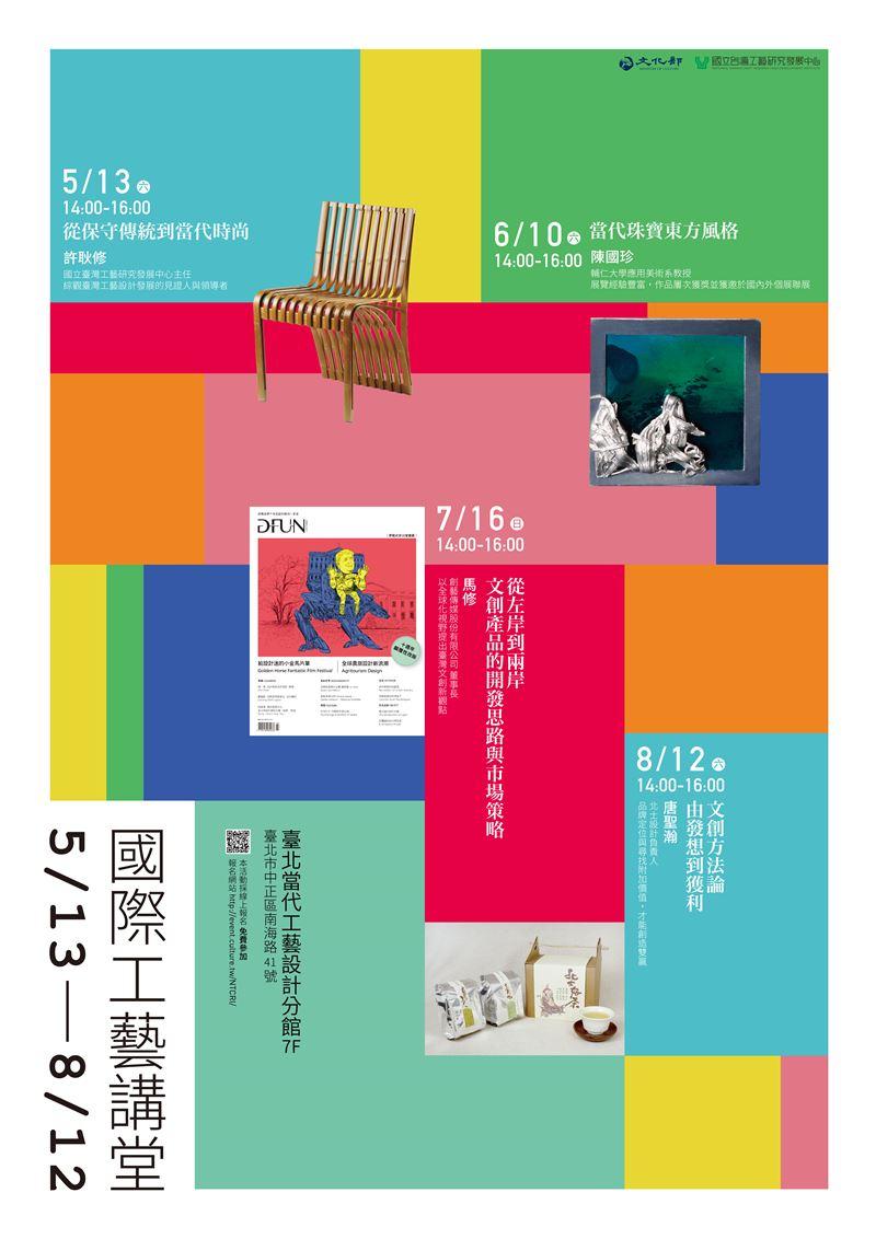 2017年5-8月國際工藝講堂海報