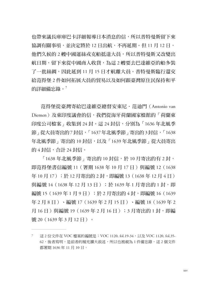 2020臺灣長官致總督書信抄錄檔-導讀5-大