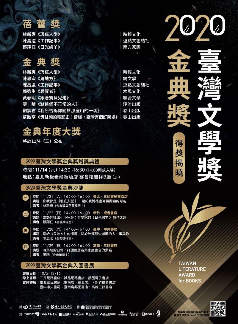 2020台灣文學獎-得獎揭曉