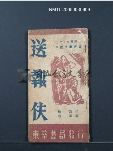 A Chinese copy of
