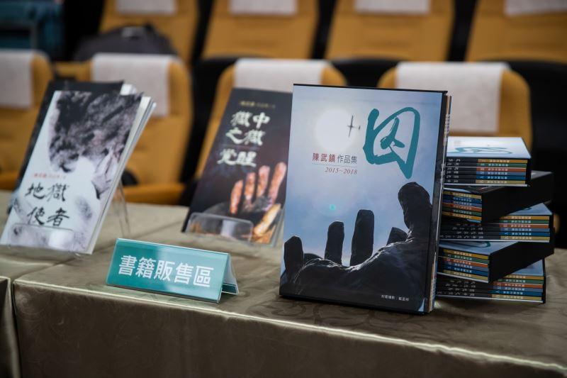 20210105陳武鎮《囚》新書發表會#二二八國家紀念館-陳武鎮前輩《囚》新書共計6冊