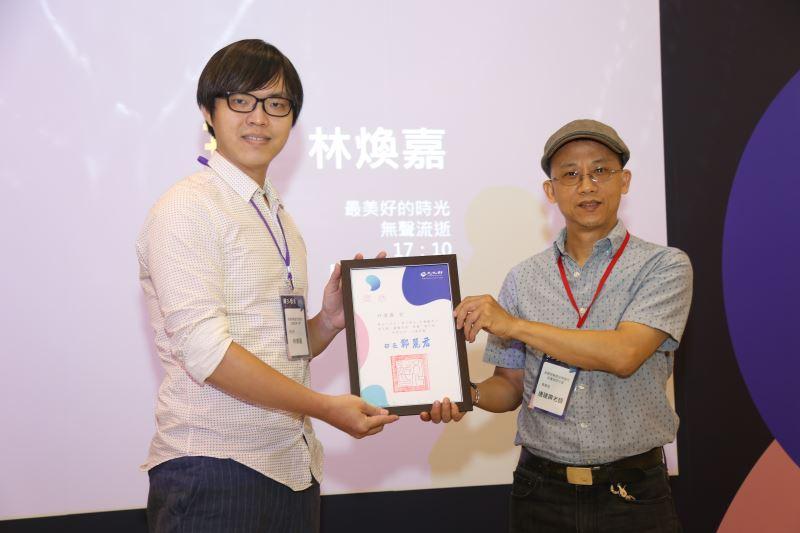 今年評審老師連建興老師與璞玉獎得主林煥嘉(左)