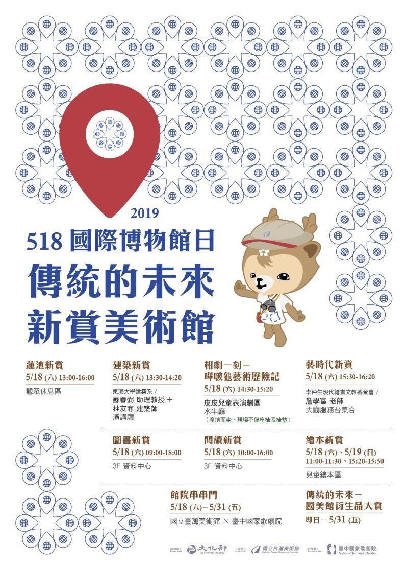 國美館本周六(18日)推出518活動「新賞美術館」