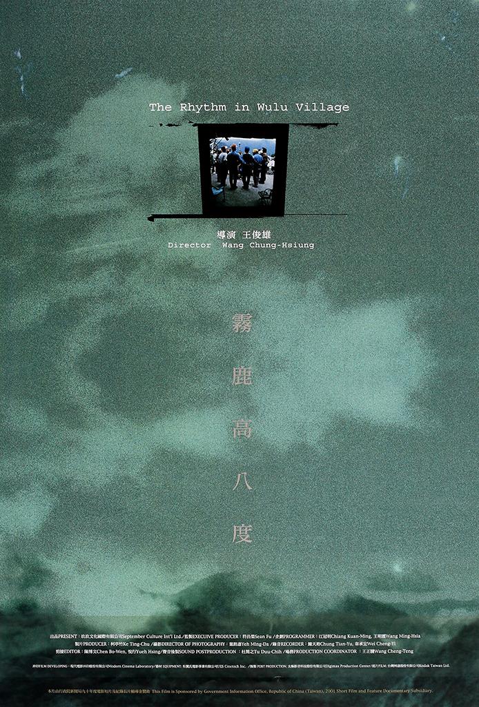 「霧鹿」是台東山區一個布農族部落,其傳統歌曲皆為合唱形式。其中,八部合音(祈禱小米豐收歌)被日本音樂學者在1952年錄音、並寄至聯合國教科文教組織,從此國際知名。它繁複的合音體系,打破了西方音樂學家之前的音樂起源學說。