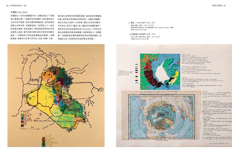 「反轉地圖:跟170位當代藝術家學習觀看的方式」_Dan Mills【疊加】+【北極美國,未來第四十六州】