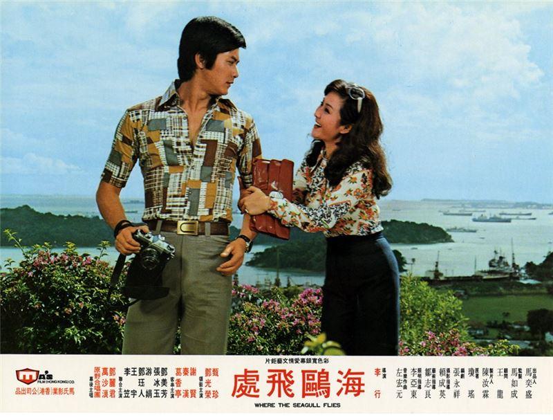 從後見之明觀之,此片帶有「後設愛情片」的意味,饒富深意。首先,瓊瑤愛情片早已有「銀幕情侶」和現實中「明星緋聞」虛實交織、真假難辨的傳統,本片亦不例外。