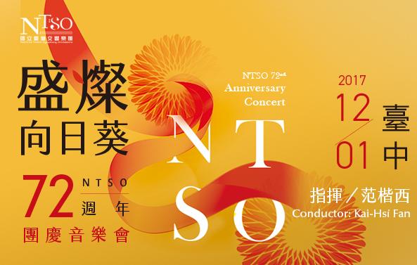 【盛燦向日葵】NTSO 72週年團慶音樂會宣傳海報
