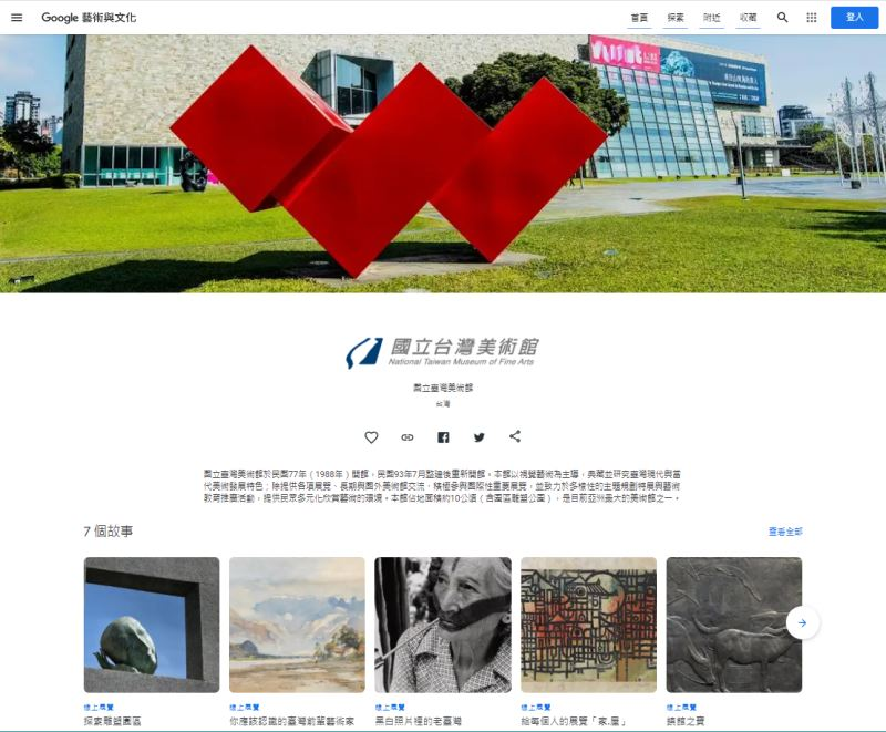 國美館於Google藝術與文化平台上縣,提供百件以上典藏品及七個線上展覽