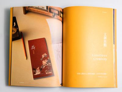 刊物設計展現文物與文創的融合之美