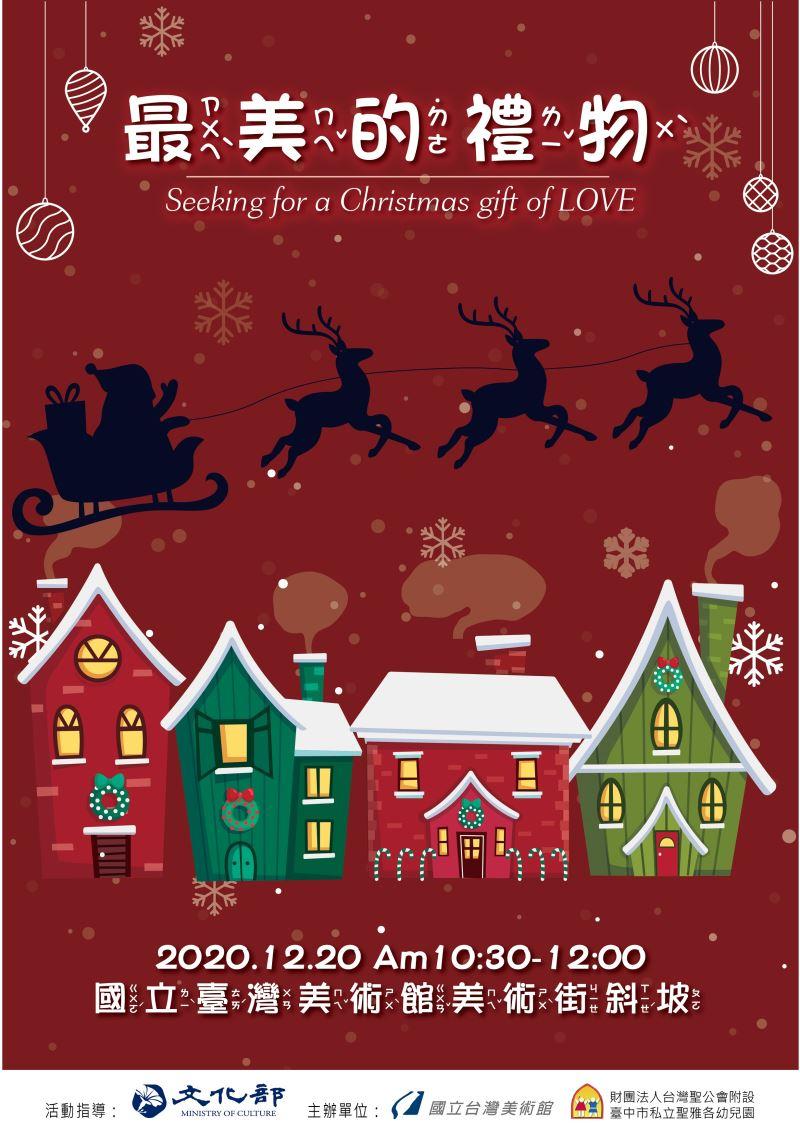 「國美耶誕頌」系列活動將由12月20日「最美的禮物」親子活動揭開序幕